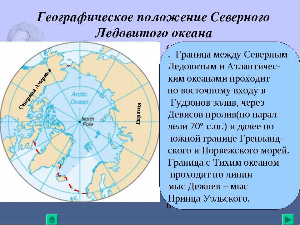 Географическое положение Северного Ледовитого океана Северный Ледовитый океан...