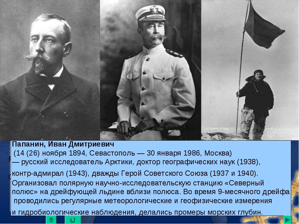 Ру́аль Э́нгельбрегт Гра́внинг А́мундсен ( 16 июля 1872— 18 июня 1928)— нор...
