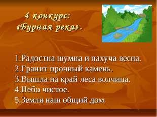 4 конкурс: «Бурная река». 1.Радостна шумна и пахуча весна. 2.Гранит прочный