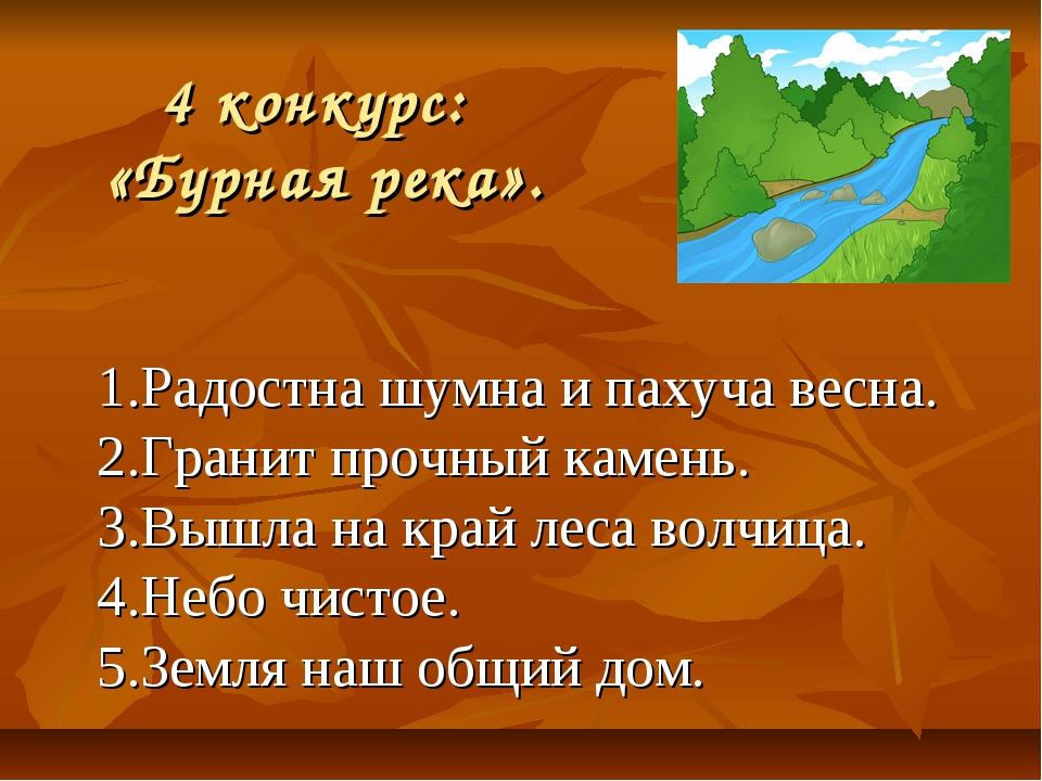 4 конкурс: «Бурная река». 1.Радостна шумна и пахуча весна. 2.Гранит прочный...
