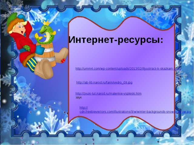 http://umm4.com/wp-content/uploads/2013/02/illyustracii-k-skazkam-1.jpg http:...