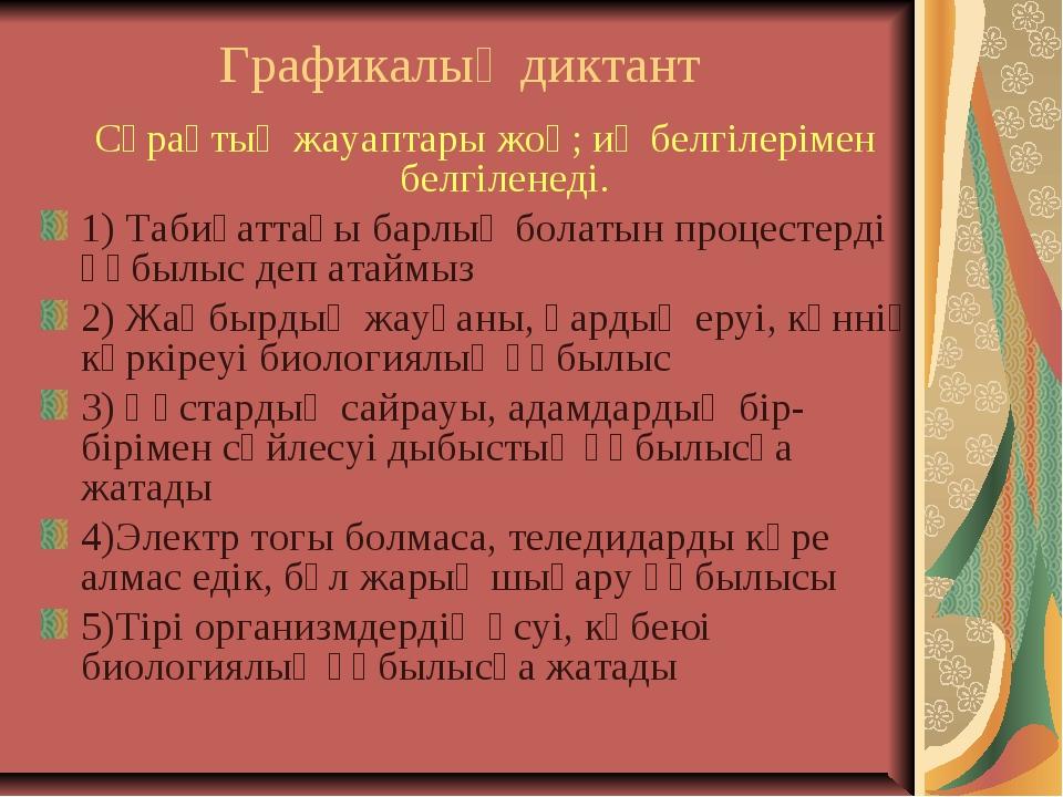 Графикалық диктант Сұрақтың жауаптары жоқ; иә белгілерімен белгіленеді. 1) Та...