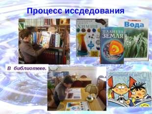 Процесс иссдедования В библиотеке.