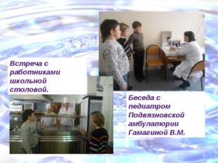 Беседа с педиатром Подвязновской амбулатории Гамагиной В.М. Встреча с работни