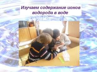 Изучаем содержание ионов водорода в воде