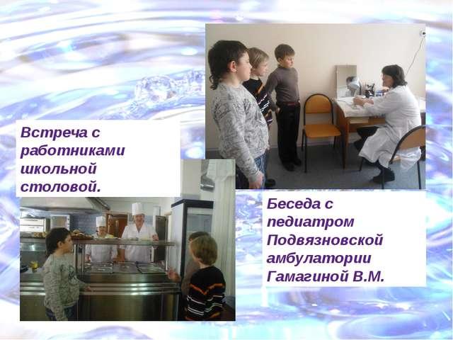 Беседа с педиатром Подвязновской амбулатории Гамагиной В.М. Встреча с работни...