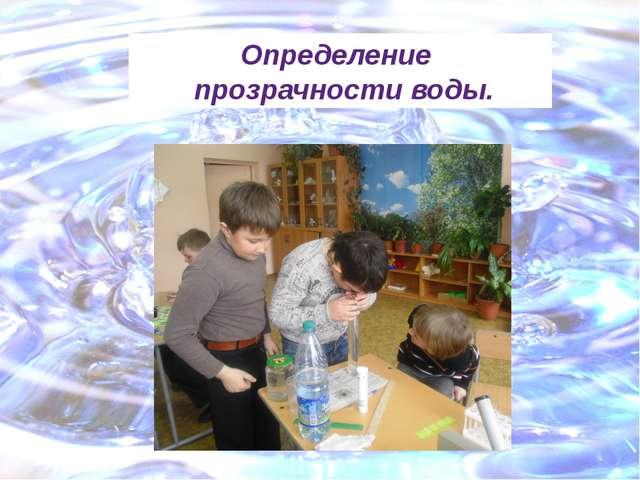 Определение прозрачности воды.
