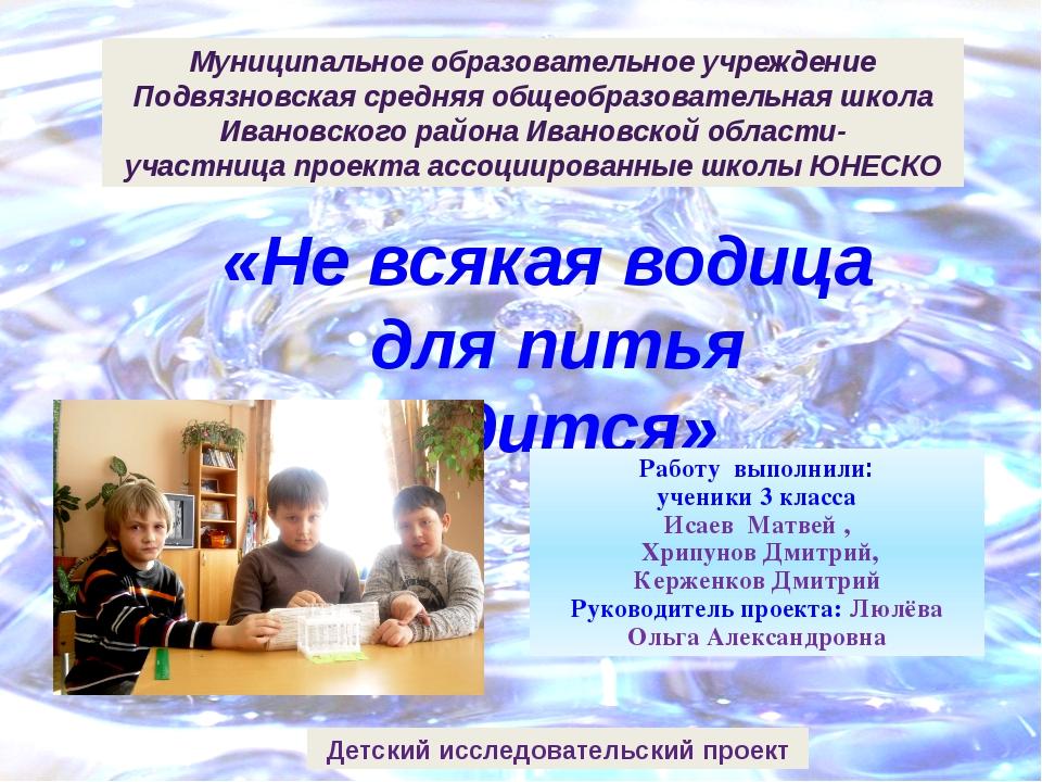 «Не всякая водица для питья годится» Муниципальное образовательное учреждение...