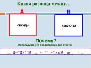 Какая разница между… оксиды кислоты Почему? Используйте это предложение для