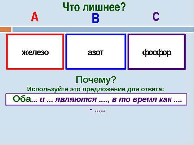 Что лишнее? железо азот фосфор Почему? Используйте это предложение для ответ...