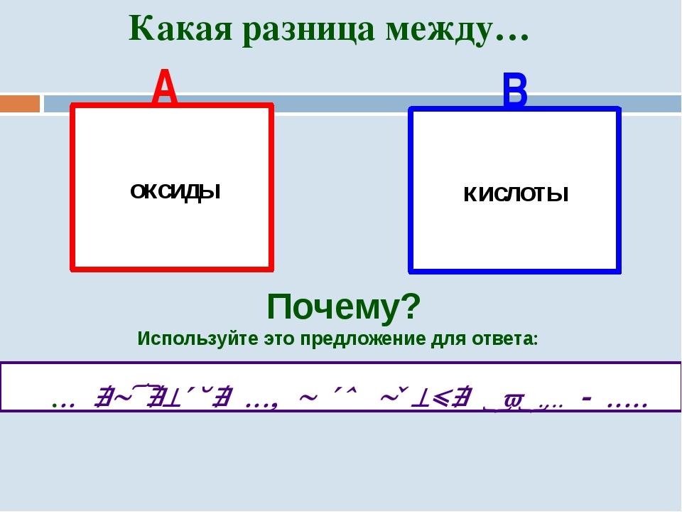 Какая разница между… оксиды кислоты Почему? Используйте это предложение для...