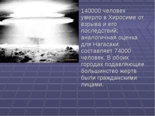 140000 человек умерло в Хиросиме от взрыва и его последствий; аналогичная оце
