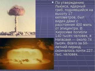 По утверждению Льюиса, ядерный гриб, поднявшийся на высоту 17 километров, был