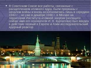 В Советском Союзе все работы, связанные с расщеплением атомного ядра, были пр