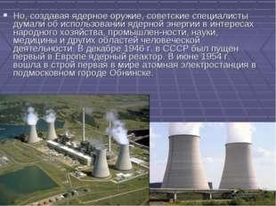 Но, создавая ядерное оружие, советские специалисты думали об использовании яд