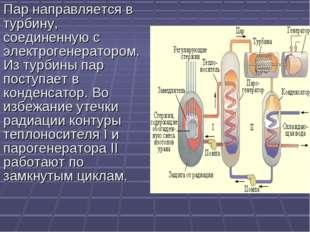 Пар направляется в турбину, соединенную с электрогенератором. Из турбины пар