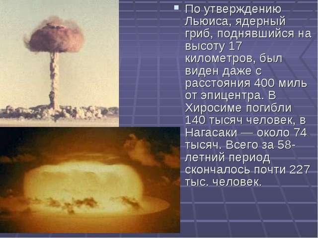 По утверждению Льюиса, ядерный гриб, поднявшийся на высоту 17 километров, был...