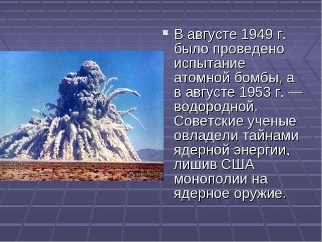 В августе 1949 г. было проведено испытание атомной бомбы, а в августе 1953 г....