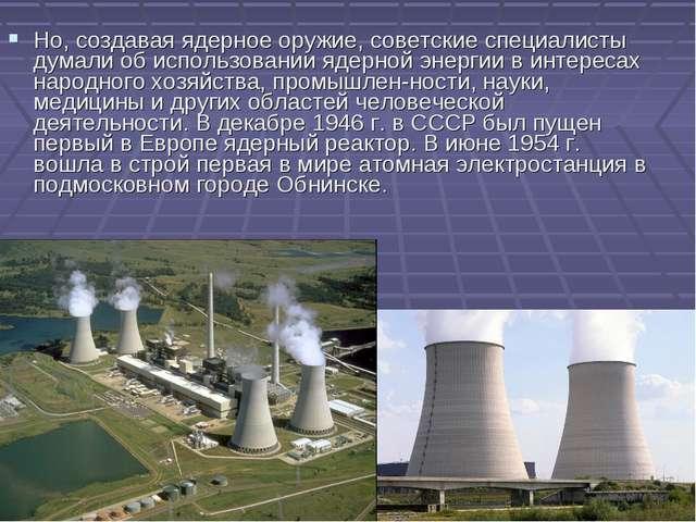 Но, создавая ядерное оружие, советские специалисты думали об использовании яд...
