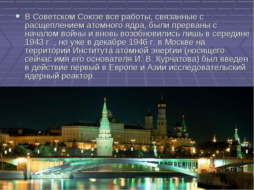 В Советском Союзе все работы, связанные с расщеплением атомного ядра, были пр...