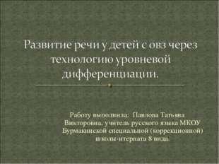 Работу выполнила: Павлова Татьяна Викторовна, учитель русского языка МКОУ Бур