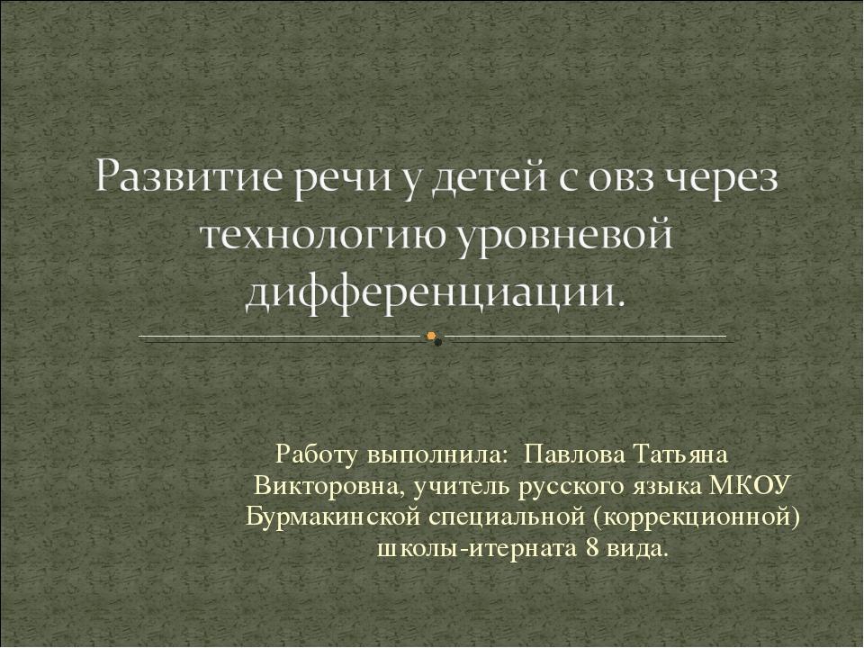 Работу выполнила: Павлова Татьяна Викторовна, учитель русского языка МКОУ Бур...