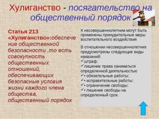 Хулиганство - посягательство на общественный порядок Статья 213 «Хулиганство»