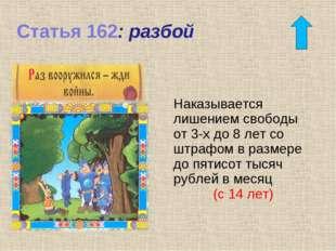 Статья 162: разбой Наказывается лишением свободы от 3-х до 8 лет со штрафом в
