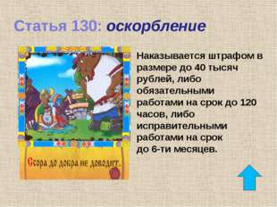 Статья 130: оскорбление Наказывается штрафом в размере до 40 тысяч рублей, ли