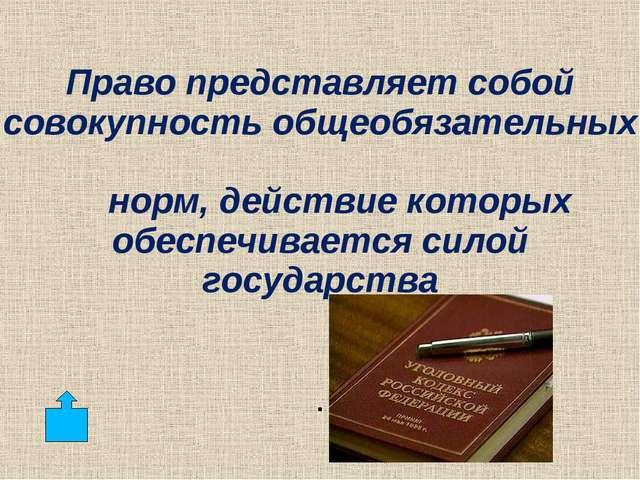 Право представляет собой совокупность общеобязательных норм, действие которы...