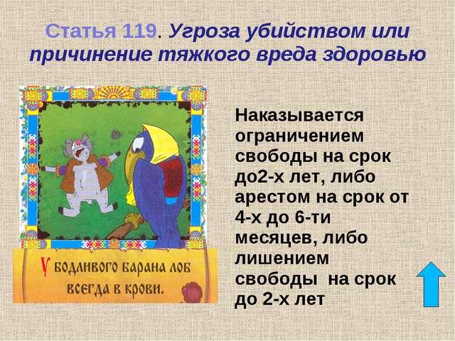 Статья 119. Угроза убийством или причинение тяжкого вреда здоровью Наказывает...