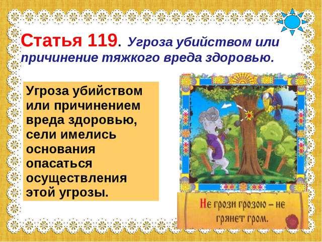 Статья 119. Угроза убийством или причинение тяжкого вреда здоровью. Угроза уб...