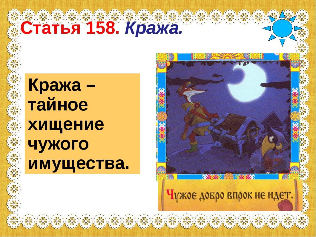 Статья 158. Кража. Кража – тайное хищение чужого имущества.