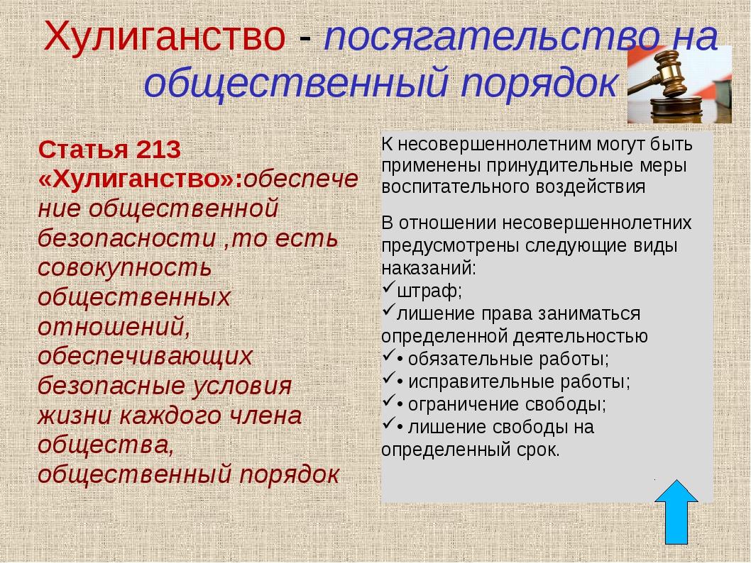 Хулиганство - посягательство на общественный порядок Статья 213 «Хулиганство»...