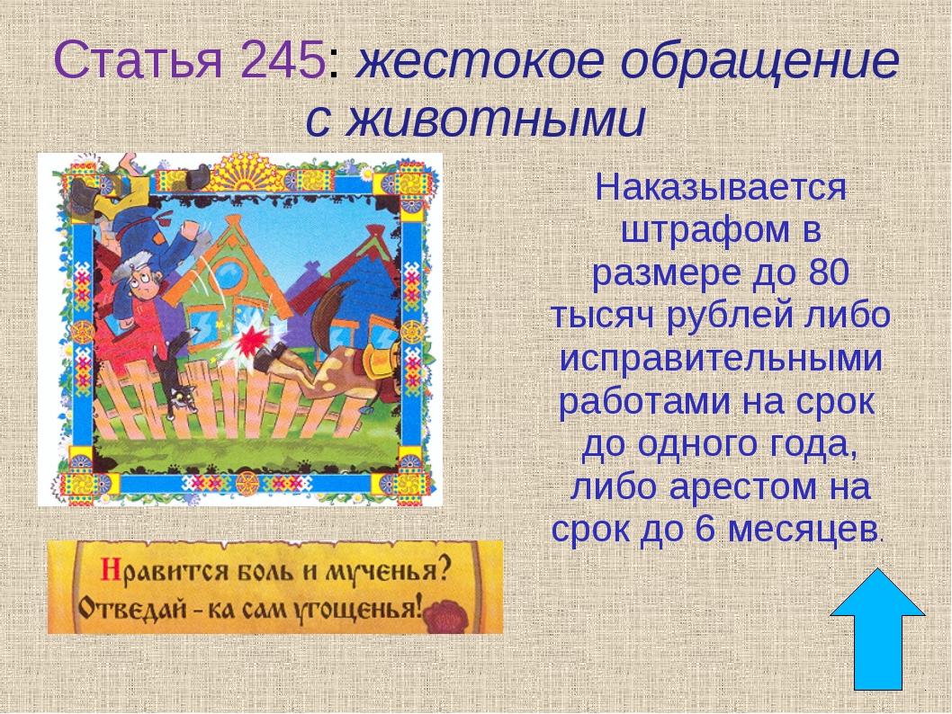 Статья 245: жестокое обращение с животными Наказывается штрафом в размере до...