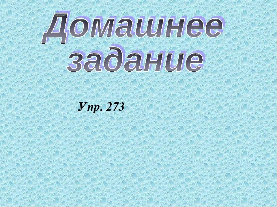 Упр. 273