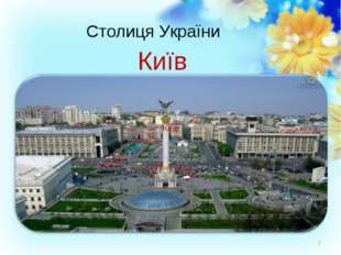 Столиця України Київ Київ *