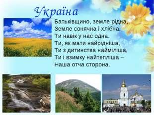 Україна Батьківщино, земле рідна, Земле сонячна і хлібна, Ти навік у нас одн