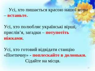 Усі, хто пишається красою нашої мови – встаньте. Усі, хто полюбляє українськ