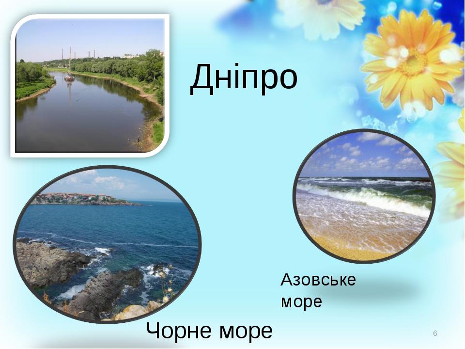 Дніпро Чорне море Азовське море *