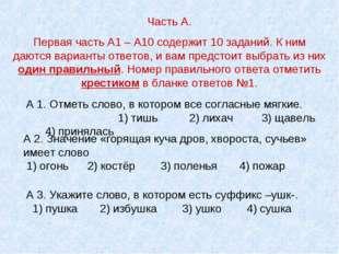 Часть А. Первая часть А1 – А10 содержит 10 заданий. К ним даются варианты отв