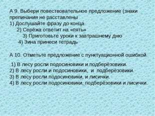 А 9. Выбери повествовательное предложение (знаки препинания не расставлены 1)