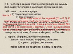 Часть В. Часть В состоит из 2-х заданий (В1 – В 2). К некоторым заданиям этой