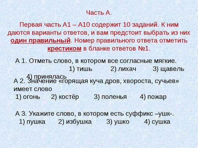 Часть А. Первая часть А1 – А10 содержит 10 заданий. К ним даются варианты отв...
