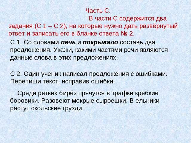 Часть С. В части С содержится два задания (С 1 – С 2), на которые нужно дать...