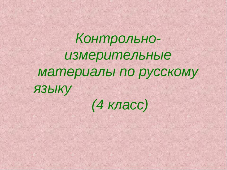 Контрольно-измерительные материалы по русскому языку (4 класс)
