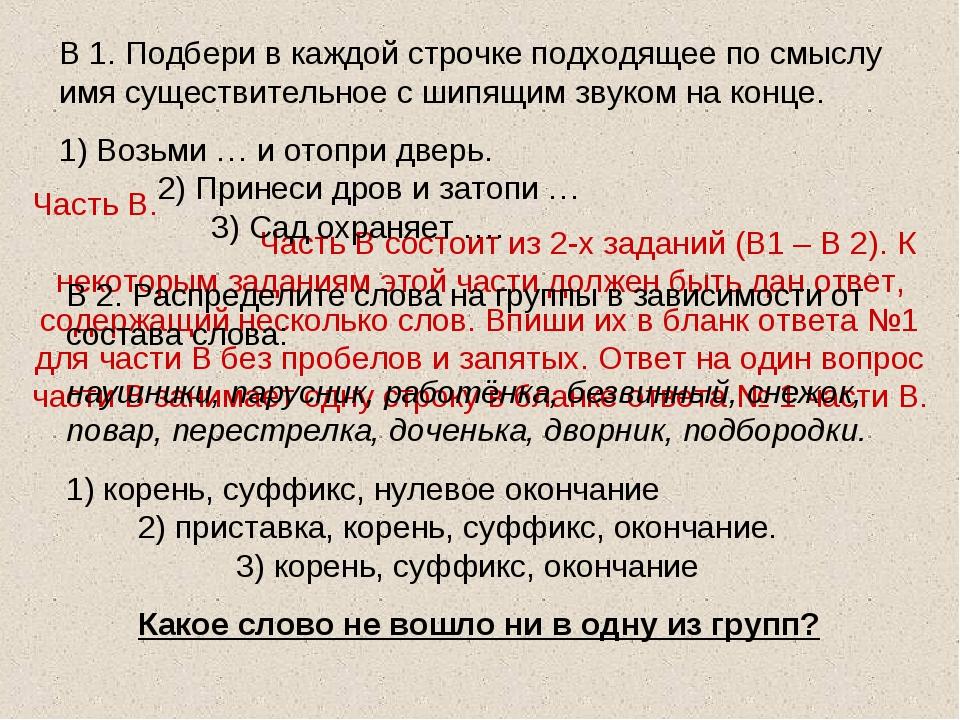 Часть В. Часть В состоит из 2-х заданий (В1 – В 2). К некоторым заданиям этой...