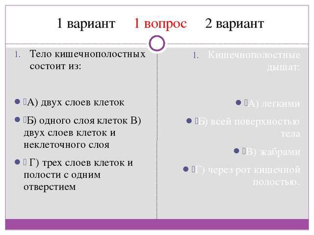 1 вариант 1 вопрос 2 вариант Тело кишечнополостных состоит из: А) двух слоев...