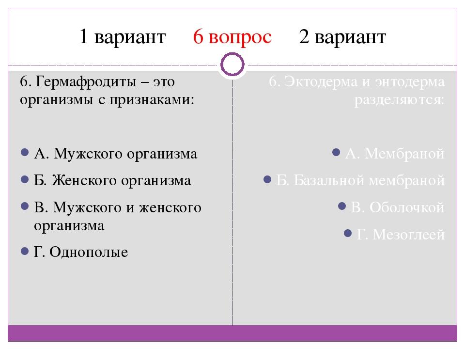 1 вариант 6 вопрос 2 вариант 6. Гермафродиты – это организмы с признаками: A....