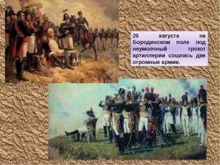 26 августа на Бородинском поле под неумолчный грохот артиллерии сошлись две о